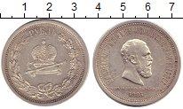 Изображение Монеты 1881 – 1894 Александр III 1 рубль 1883 Серебро UNC- Коронация Александра