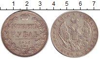 Изображение Монеты 1825 – 1855 Николай I 1 рубль 1841 Серебро XF