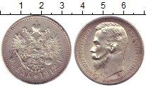 Изображение Монеты 1894 – 1917 Николай II 1 рубль 1912 Серебро XF+