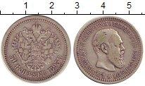 Изображение Монеты 1881 – 1894 Александр III 50 копеек 1893 Серебро XF-