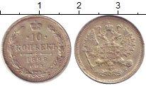 Изображение Монеты 1894 – 1917 Николай II 10 копеек 1899 Серебро UNC-