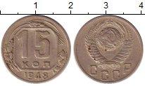 Изображение Монеты СССР 15 копеек 1948 Медно-никель XF-
