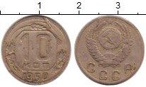 Изображение Монеты СССР 10 копеек 1949 Медно-никель XF-