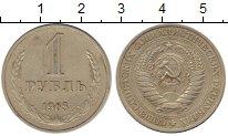 Изображение Монеты СССР 1 рубль 1965 Медно-никель XF-