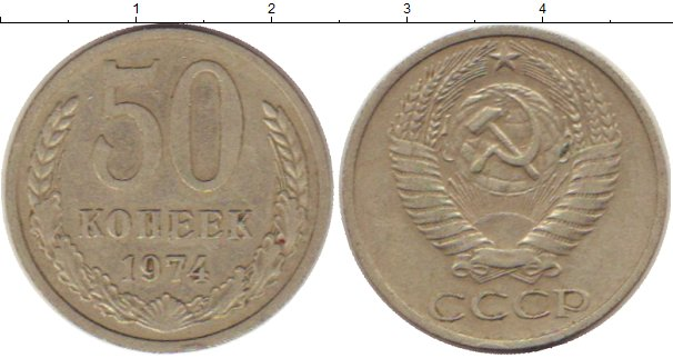 Картинка Монеты СССР 50 копеек Медно-никель 1974