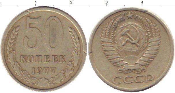 Картинка Монеты СССР 50 копеек Медно-никель 1977