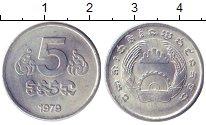 Изображение Монеты Камбоджа 5 сен 1979 Алюминий XF