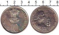 Изображение Монеты Индия 10 рупий 1975 Медно-никель XF+ ФАО.  Международный
