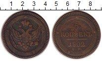 Изображение Монеты 1801 – 1825 Александр I 5 копеек 1802 Медь VF ЕМ