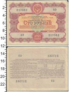 Изображение Банкноты СССР 100 рублей 1956  VF Облигация на сумму 1