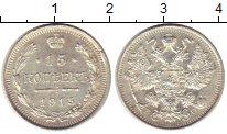 Изображение Монеты 1894 – 1917 Николай II 15 копеек 1915 Серебро UNC-