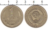 Изображение Монеты СССР 1 рубль 1989 Медно-никель UNC-