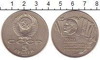 Изображение Монеты СССР 5 рублей 1987 Медно-никель XF+