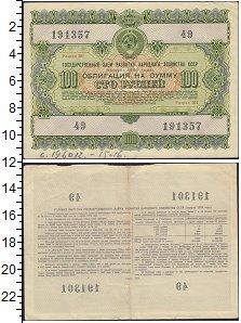 Изображение Банкноты СССР 100 рублей 1955  VF Облигация на сумму 1