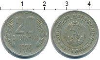 Изображение Барахолка Болгария 20 стотинок 1974 Медно-никель XF