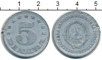 Изображение Барахолка Югославия 5 динар 1953 Алюминий VF