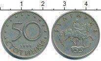 Изображение Барахолка Болгария 50 стотинок 1999 Медно-никель XF