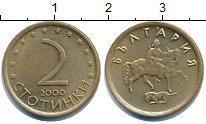 Изображение Барахолка Болгария 2 стотинки 2000 Латунь-сталь XF