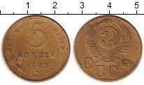 Изображение Монеты СССР 5 копеек 1953 Латунь VF