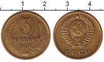 Изображение Монеты СССР 3 копейки 1974 Латунь VF