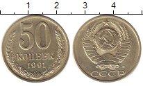 Изображение Монеты СССР 50 копеек 1991 Медно-никель UNC-