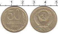 Изображение Монеты Россия СССР 50 копеек 1981 Медно-никель XF