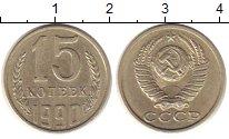 Изображение Монеты СССР 15 копеек 1990 Медно-никель XF