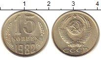 Изображение Монеты СССР 15 копеек 1982 Медно-никель UNC-