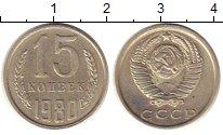 Изображение Монеты СССР 15 копеек 1980 Медно-никель XF