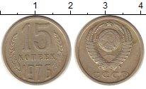 Изображение Монеты СССР 15 копеек 1976 Медно-никель XF-