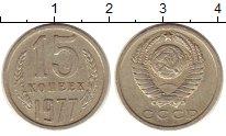Изображение Монеты СССР 15 копеек 1977 Медно-никель XF