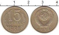 Изображение Монеты СССР 15 копеек 1988 Медно-никель XF