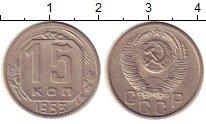 Изображение Монеты СССР 15 копеек 1953 Медно-никель XF