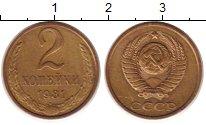 Изображение Монеты СССР 2 копейки 1981 Латунь XF