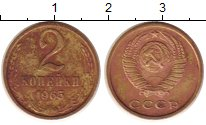Изображение Монеты СССР 2 копейки 1965 Латунь VF