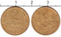 Изображение Монеты СССР 2 копейки 1936 Латунь XF-