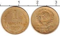 Изображение Монеты СССР 1 копейка 1940 Латунь XF