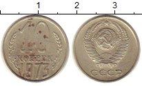 Изображение Монеты СССР 10 копеек 1973 Медно-никель XF-