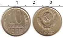 Изображение Монеты СССР 10 копеек 1982 Медно-никель XF