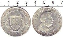 Изображение Монеты Словения 50 крон 1944 Серебро XF