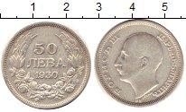 Изображение Монеты Болгария 50 лев 1930 Серебро XF-