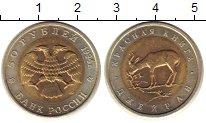 Изображение Монеты Россия 50 рублей 1994 Биметалл UNC-