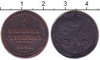 Изображение Монеты 1825 – 1855 Николай I 1/2 копейки 1841 Медь VF