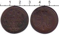 Изображение Монеты 1825 – 1855 Николай I 1 копейка 1844 Медь VF СМ