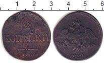 Изображение Монеты 1825 – 1855 Николай I 2 копейки 1838 Медь VF СМ