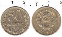Изображение Монеты СССР 50 копеек 1981 Медно-никель XF