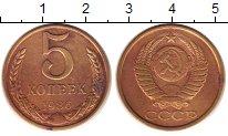 Изображение Монеты СССР 5 копеек 1986 Латунь VF
