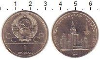 Изображение Монеты СССР 1 рубль 1979 Медно-никель UNC- XXII Олимпиада Москв