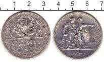 Изображение Монеты СССР 1 рубль 1924 Серебро VF