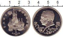 Изображение Монеты Россия 1 рубль 1992 Медно-никель Proof-